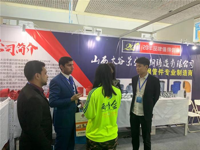 3、第十届中国(临沂)国际商贸物流博览会_副本.jpg